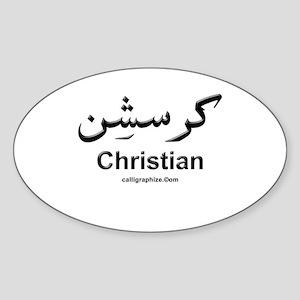 Christian Arabic Calligraphy Oval Sticker