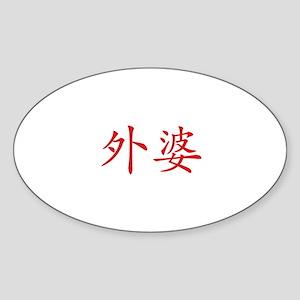 Maternal Grandma Oval Sticker
