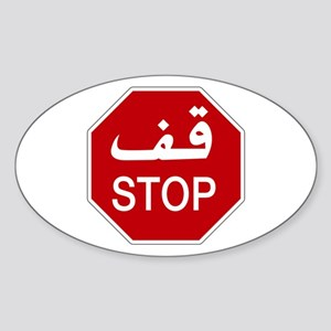 Stop, UAE Oval Sticker