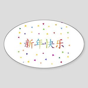 Xin Nian Kuai Le Happy Chinese New Year Mandarin S