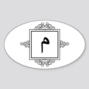 Miim Arabic letter M monogram Sticker