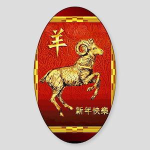 Gold Chinese Ram Sticker (Oval)