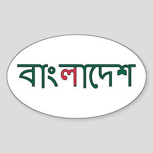 Bangladesh (Bengali) Sticker (Oval)