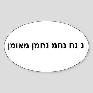 Nachman Slogan Oval Sticker
