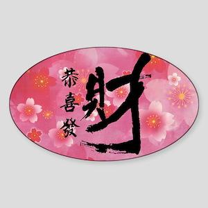 Gong Xi Fa Cai Oval Sticker