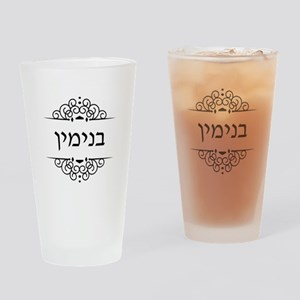 Benjamin name in Hebrew letters Drinking Glass