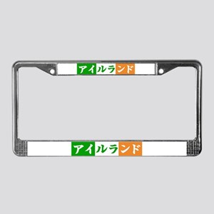 Airurando Flag License Plate Frame