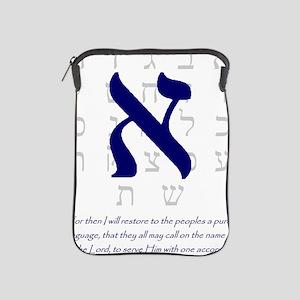 Aleph Hebrew letter iPad Sleeve