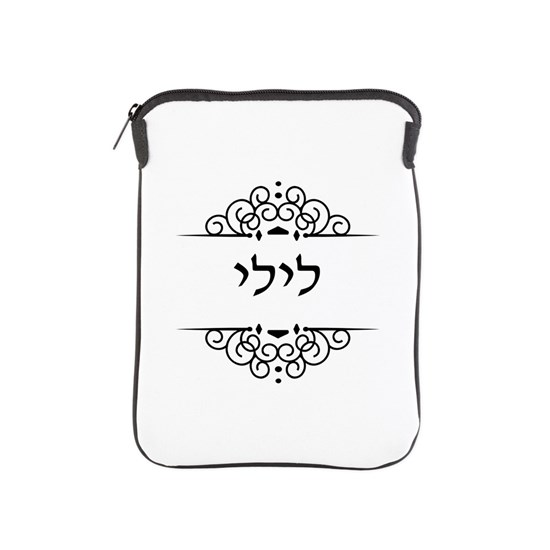 Lily name in Hebrew letters