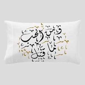 Arabic Calligraphy 3 Pillow Case