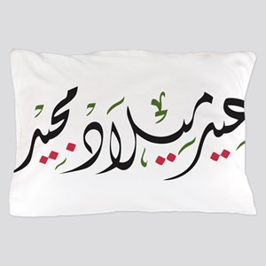 Merry Christmas (arabic) Pillow Case