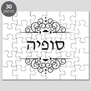 Sophia Name Puzzles Cafepress