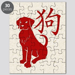 Year Of The Dog Puzzle
