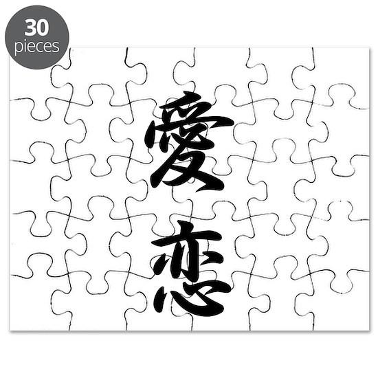 Allen in Japanese Kanji name Puzzle
