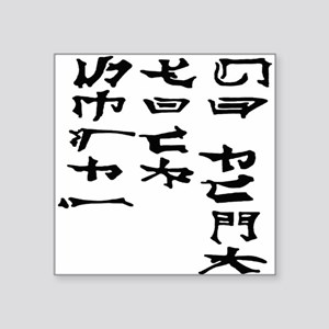Ancient Chinese Secret Rectangle Sticker