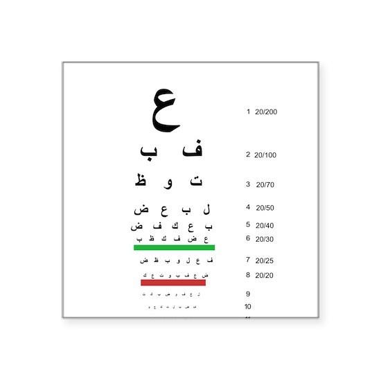 """Snellen Arabic Eye Chart Square Sticker 3"""" x 3"""" Snellen ..."""