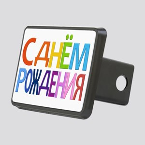 Happy Birthday in Russian Rectangular Hitch Cover