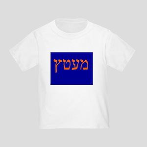 watch a76dd debf5 Mets Toddler T-Shirts - CafePress