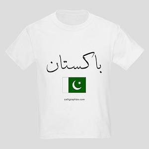 551b0b6d Pakistan Independence Day In Urdu Pakistan Kids Clothing ...