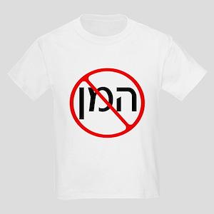 Anti Haman Kids T-Shirt