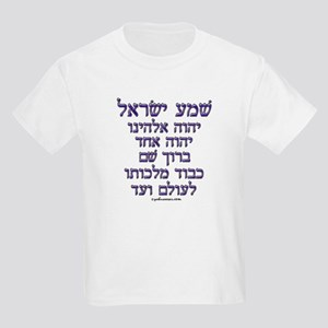 Shema Yisrael Kids T-Shirt