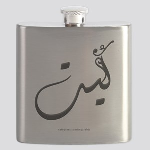 Arabic Name Flasks - CafePress