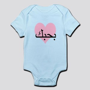Arabic I Love You Uhibbuk Arabic Calligraphy Baby Clothes