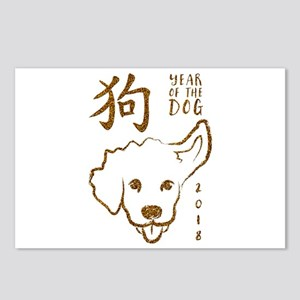 YEAR OF THE DOG 2018 GLITTER Postcards (Package of
