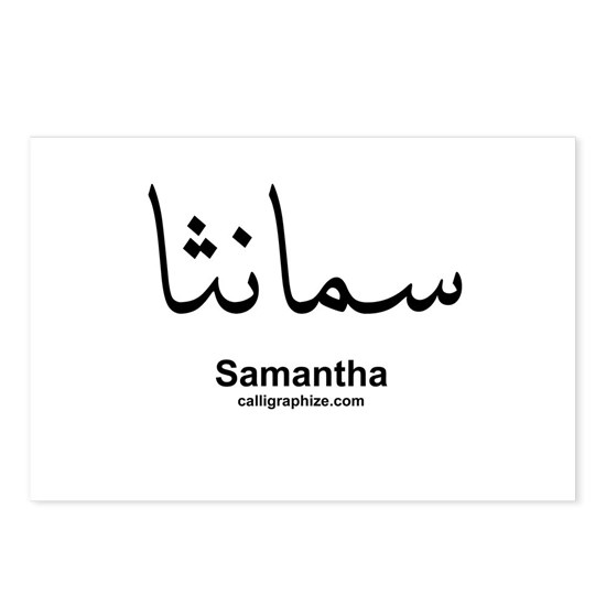 Samantha Arabic Postcards (Package of 8)