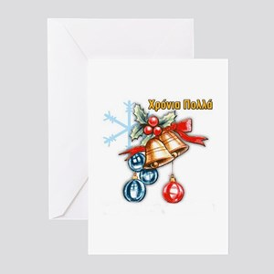 Greek Christmas Greeting Cards Cafepress