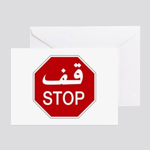 Stop, UAE Greeting Cards (Pk of 10)