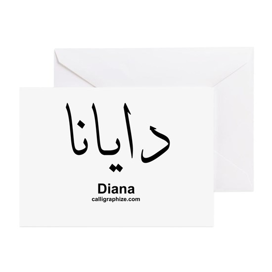 Diana Greeting Cards Pk Of 10 Arabic Calligraphy