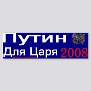 Putin For Tsar 2008 Bumper Sticker