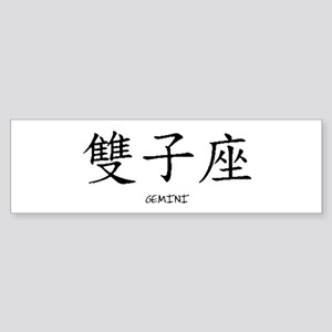 Gemini Sticker (Bumper)