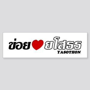 I Love (Heart) Yasothon, Thailand Sticker (Bumper)