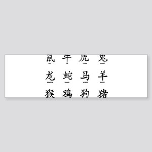 Chinese New Year Bumper Sticker