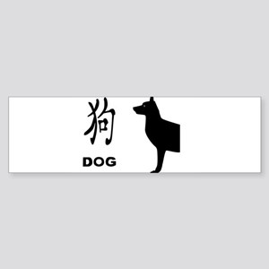 Chinese Year Of The Dog Bumper Sticker