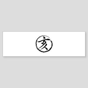 Kanji Wild Boar Bumper Sticker