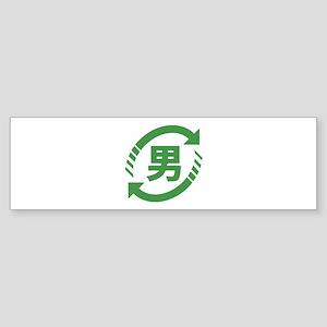 Recycle Japanese Boys   Kanji Nihongo Sign Bumper