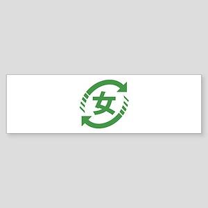 Recycle Japanese Girls   Kanji Nihongo Sign Bumper