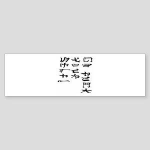 Ancient Chinese Secret Bumper Sticker