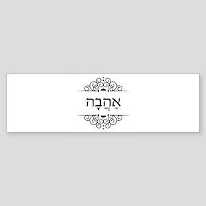 Ahava: Love in Hebrew Bumper Sticker