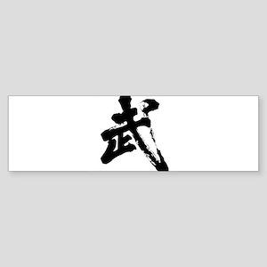 Wushu Bumper Sticker