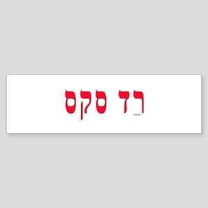 Hebrew Red Sox Sticker (Bumper)
