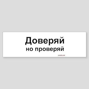 Trust but Verify Bumper Sticker