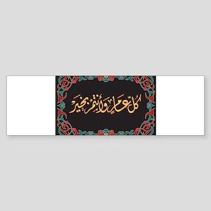 islamicart15 Sticker (Bumper)