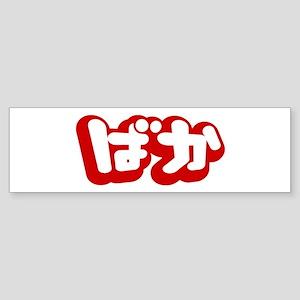 BAKA / Fool in Japanese Hiragana Script Sticker (B