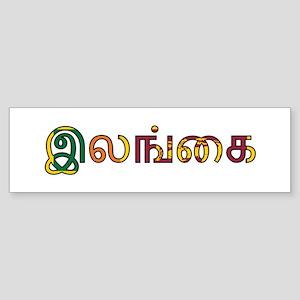 Sri Lanka (Tamil) Sticker (Bumper)
