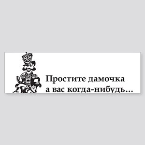 Have you ever... Bumper Sticker