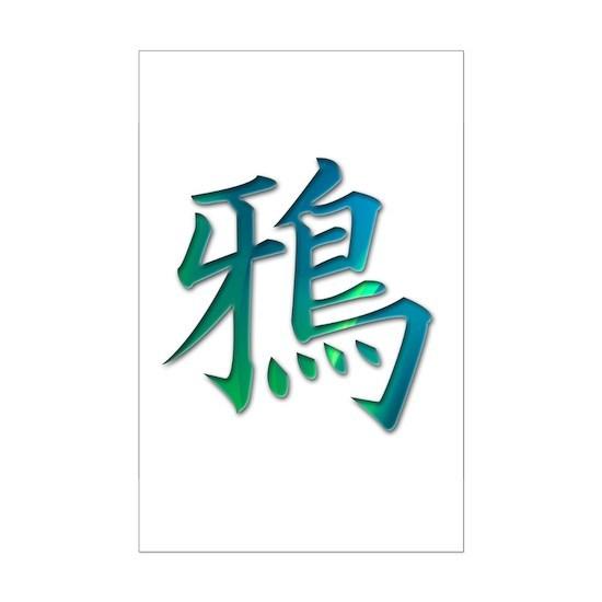 Download Crow-Raven 2 in Kanji Mini Poster Print by Okeesworld - CafePress